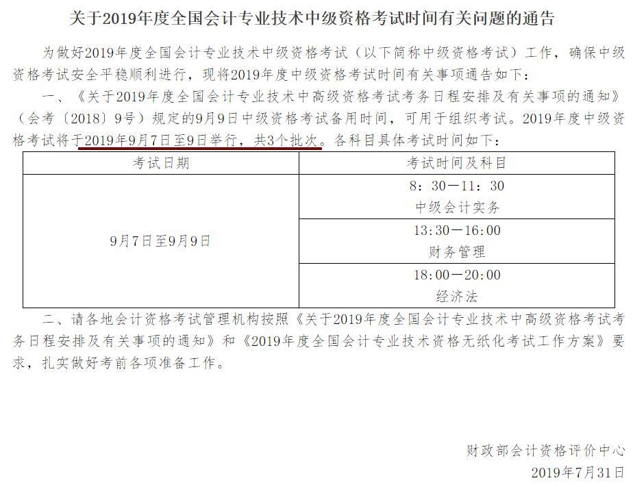 辽宁2019年中级会计职称考试时间调整为9月7-9日