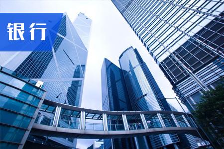 福建2019下半年银行业资格考试报名时间已公布