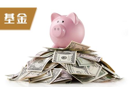 基金从业资格考试证书或可抵个税