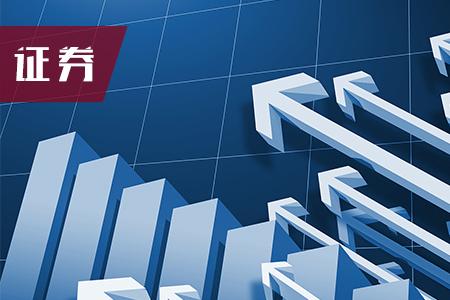 证券从业资格《金融市场基础知识》巩固练习题(5)