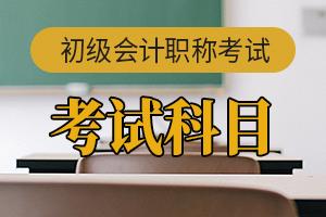 2020年初级会计职称考试报考指南——报名时间