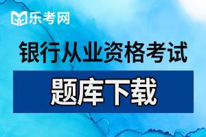 2019年中级银行业考试《银行管理》提高练习(2)