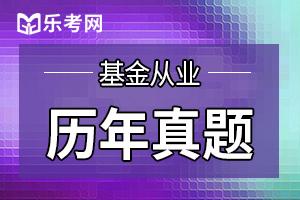 2019年基金从业《基金法律法规》备考练习(2)