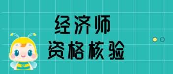 2019年经济师考试《初级农业经济》练习题(1)