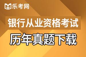 2019年中级银行从业资格证法律法规经典习题(三)
