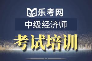 2016年经济师考试《中级经济基础》备考练习(2)