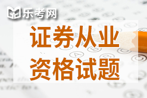 证券《金融市场基础知识》备考练习(1)