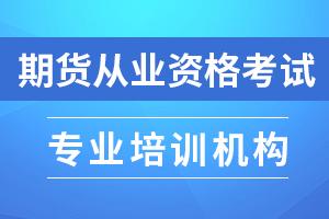 2019年期货从业资格《法律法规》承担责任的主体
