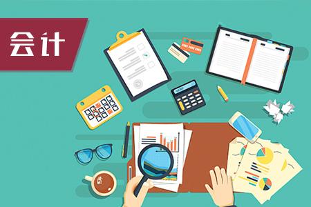 2019年注册会计师考试《会计》考前练习题(3)