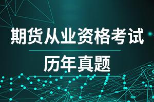 期货从业投资分析备考试题及答案(1)