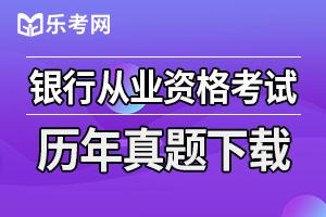 中级银行从业资格考试公司信贷试题(2)