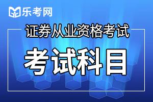 证券从业资格证考试金融市场基础知识模拟试题(2)