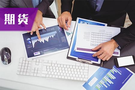 2017年期货投资分析考试多选题及答案(一)