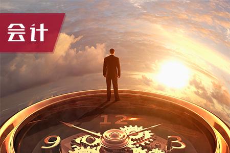 2020年注册会计师《会计》基础试题及答案(五)
