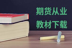 2020年期货从业资格预约式考试备考策略