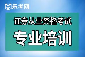 证券从业《法律法规》提升训练(2)
