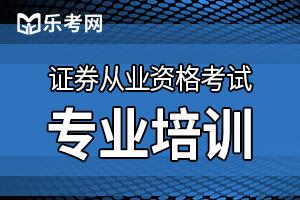 证券从业资格考试《证券基本法律法规》预习题(1)