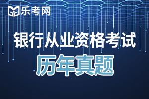中级银行从业资格证公司信贷练习题(3)