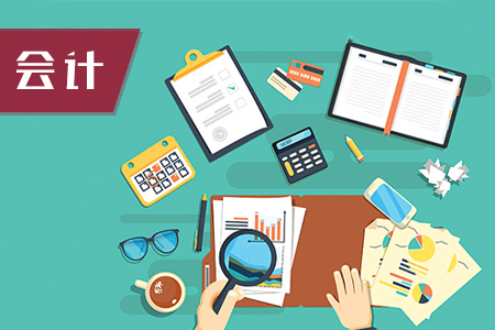 2016年会计职称考试《初级会计实务》巩固提升5