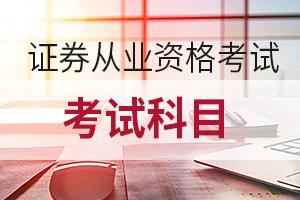 参加2020年证券从业资格考试能用过期的身份证吗?