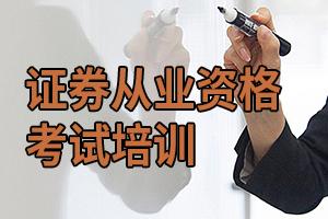 2020年3月证券从业资格考试纪律要求