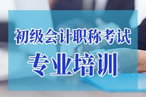2017初级会计师考试经济法基础强化试卷(1)