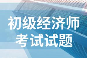 2020年经济师考试《初级经济基础》预习题(8)