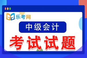 中级会计职称考试《经济法》冲刺习题(2)