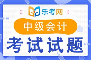 中级会计职称考试《经济法》冲刺习题(5)