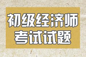 2015年经济师考试《初级经济基础》练习题(1)