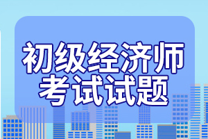 2015年经济师考试《初级经济基础》练习题(5)