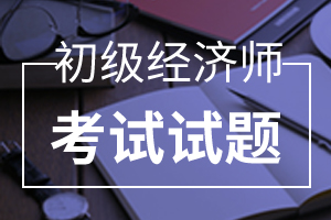 经济师考试《初级金融专业》练习题(2)