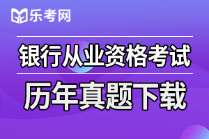 2020年初级银行从业考试《个人理财》练习题(4)