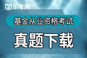 2017年基金考试《基金法律法规》练习题(1)