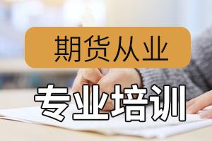 2020年期货从业资格考试时间恢复确定后如何进行报名