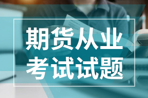 2020期货从业资格《法律法规》考试试题:期货交易管理条例