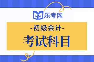 2018年初级会计职称经济法基础提前备考习题(3)