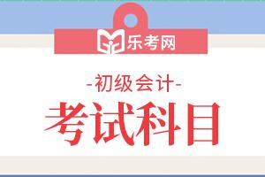 2018年初级会计职称经济法基础提前备考习题(4)