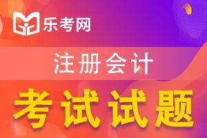 2020年注册会计师考试《经济法》练习题(3)
