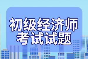 2020年经济师考试《初级经济基础》练习题(2)