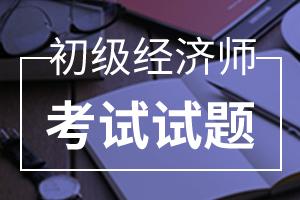 2020年经济师考试《初级经济基础》练习题(3)