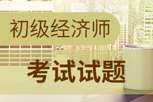 2020年经济师考试《初级经济基础》练习题(4)
