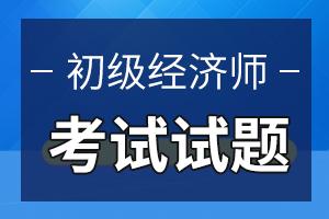 2015经济师《初级经济基础》精选选择题练习(3)