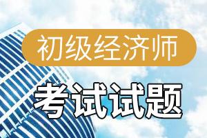 2015经济师《初级经济基础》精选选择题练习(5)