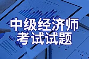 2015年中级经济师《工商管理》精选练习题(8)