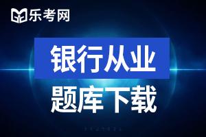 2020年初级银行从业考试《风险管理》练习题(1)