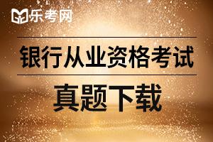 2020年初级银行从业考试《风险管理》练习题(5)