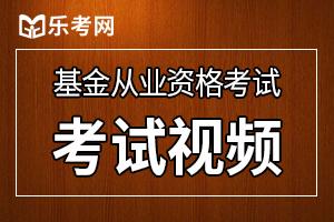 2020年8月基金从业资格考试报名特别提示