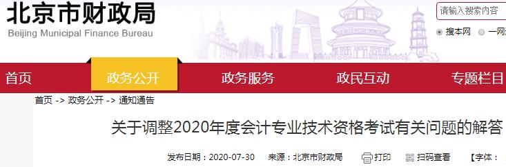 2020年北京市初级会计职称考试延考是否需要申请?
