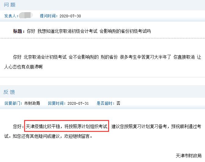 想知道北京取消初级会计考试 会影响别的省份初级会计考试吗?